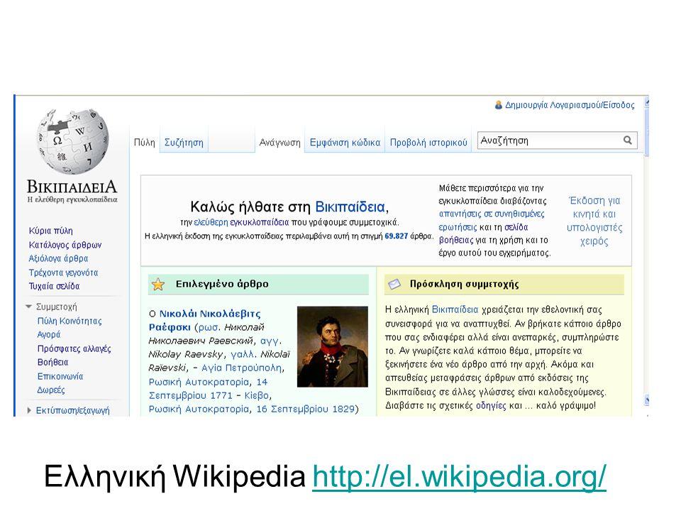 Λεξισκόπιο Μορφολογικό λεξικό, Συλλαβιστής, Θησαυρός Συνωνύμων – Αντιθέτων Neurolingo Εργαλείο Αναζήτησης Λεξισκόπιο: http://www.neurolingo.gr/online_tools/lexiscope.htm