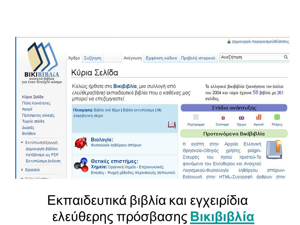 Εκπαιδευτικά βιβλία και εγχειρίδια ελεύθερης πρόσβασης ΒικιβιβλίαΒικιβιβλία