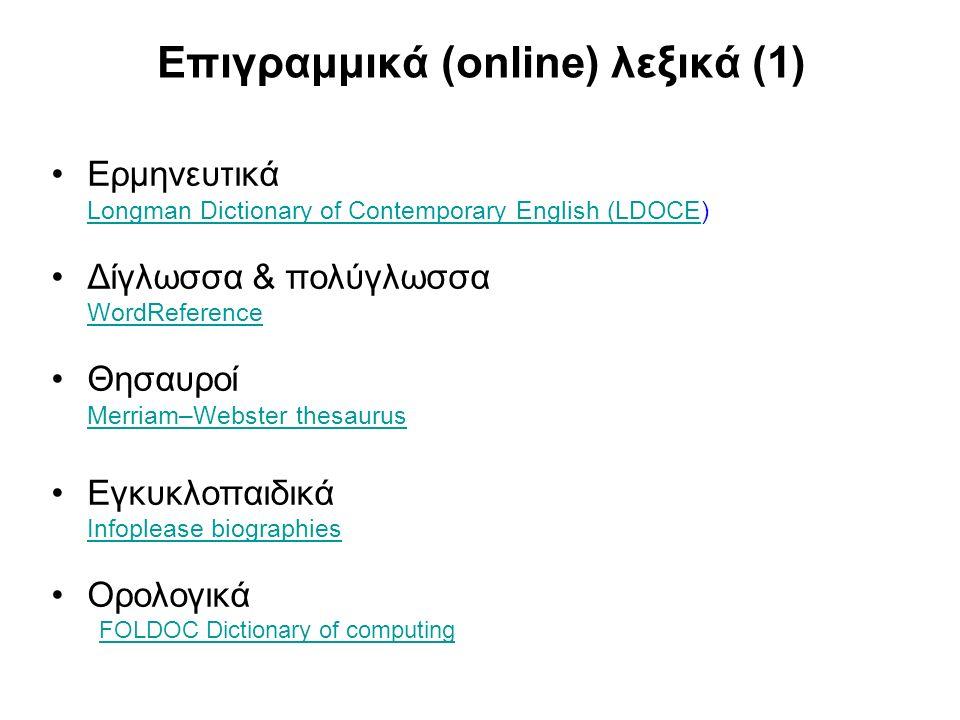 Επιγραμμικά λεξικά (2) Εξειδικευμένα λεξικά (προθημάτων, επιθημάτων, ομοιοκαταληξίας, προφοράς, κλίσης, ακρωνυμίων, scrabble κτλ.) Conjuguer Acronym finder Homophone dictionary Πύλες αναζήτησης σε λεξικά OneLook