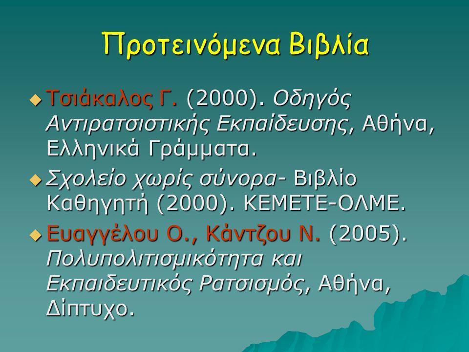 Προτεινόμενα Βιβλία  Τσιάκαλος Γ. (2000).