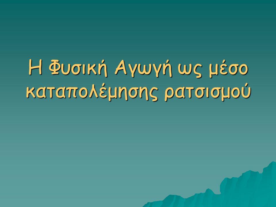 Αποδόμηση στερεοτύπων  Παραμύθια αμφισβήτησης στερεοτύπων (αμφισβήτηση στερεοτύπων που συναντάμε στα παραμύθια: πονηρή αλεπού, τεμπέλης τζίτζικας, εκδικητική γάτα κ.λ.π.) εκδικητική γάτα κ.λ.π.)  Παραλληλισμοί με τα κοινωνικά στερεότυπα με τα κοινωνικά στερεότυπα  Παιχνίδια αλλαγής στερεοτύπων στερεοτύπων