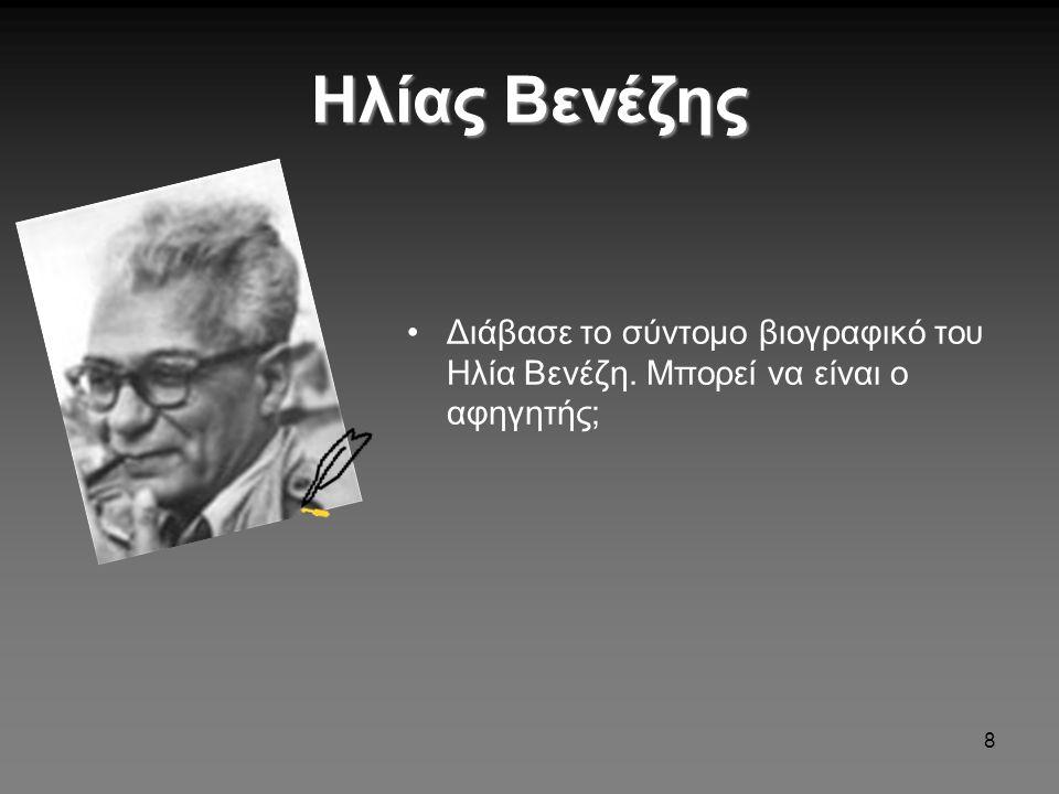 9 Ηλίας Βενέζης O HΛIAΣ BENEZHΣ γεννήθηκε το 1904 στο Aϊβαλί της Mικράς Aσίας και πέθανε το 1973 στην Aθήνα.