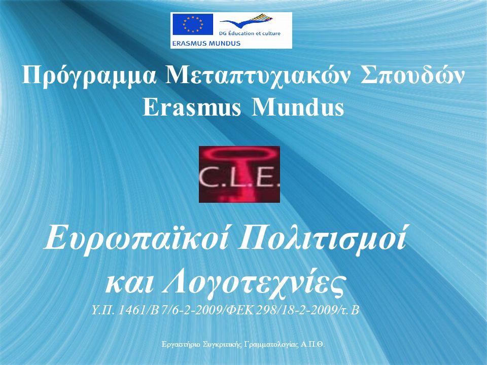 Ευρωπαϊκοί Πολιτισμοί και Λογοτεχνίες Υ.Π. 1461/Β 7/6-2-2009/ΦΕΚ 298/18-2-2009/τ.