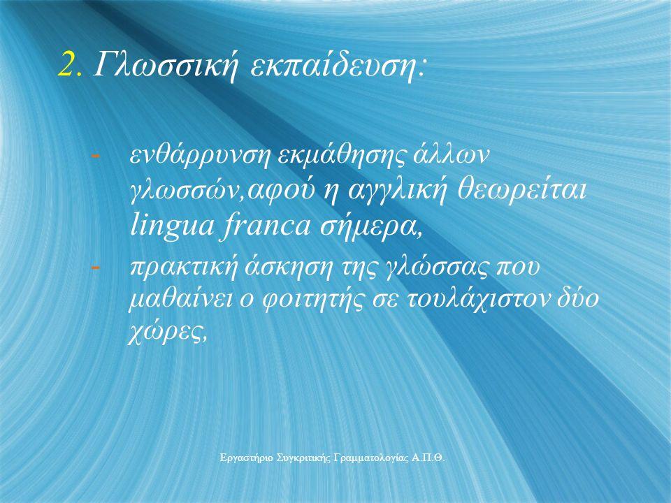 -ενθάρρυνση εκμάθησης άλλων γλωσσών, αφού η αγγλική θεωρείται lingua franca σήμερα, -πρακτική άσκηση της γλώσσας που μαθαίνει ο φοιτητής σε τουλάχιστον δύο χώρες, -ενθάρρυνση εκμάθησης άλλων γλωσσών, αφού η αγγλική θεωρείται lingua franca σήμερα, -πρακτική άσκηση της γλώσσας που μαθαίνει ο φοιτητής σε τουλάχιστον δύο χώρες, 2.