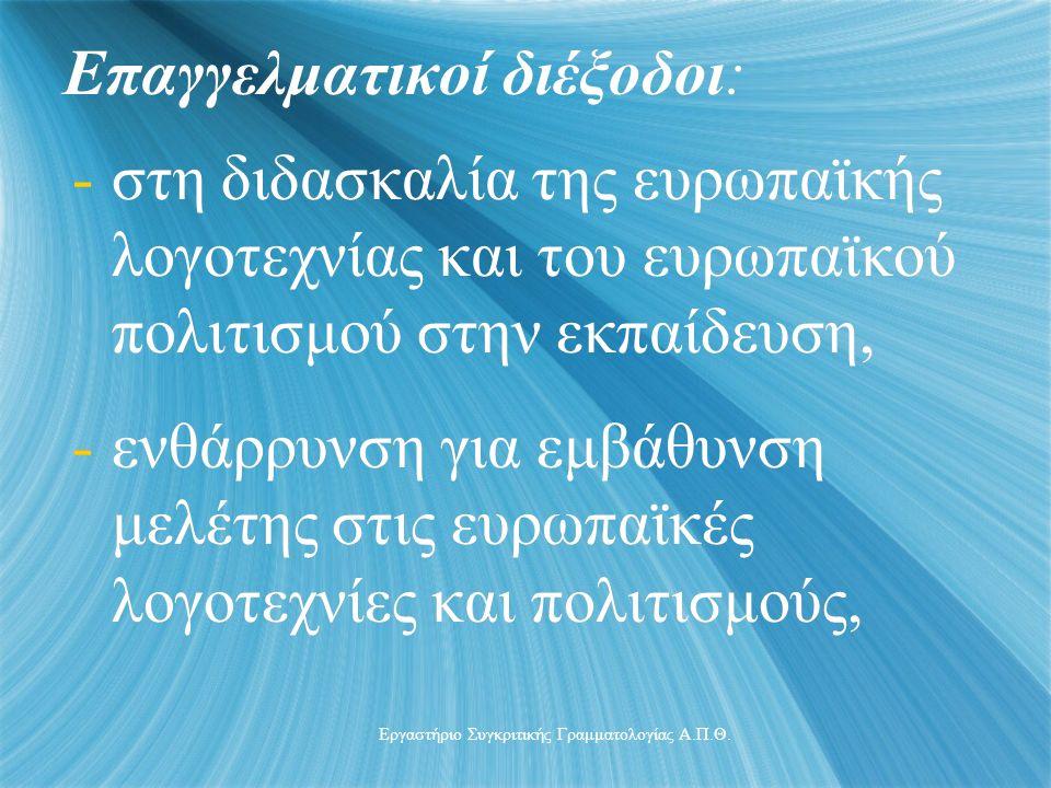 Επαγγελματικοί διέξοδοι: -στη διδασκαλία της ευρωπαϊκής λογοτεχνίας και του ευρωπαϊκού πολιτισμού στην εκπαίδευση, -ενθάρρυνση για εμβάθυνση μελέτης στις ευρωπαϊκές λογοτεχνίες και πολιτισμούς, -στη διδασκαλία της ευρωπαϊκής λογοτεχνίας και του ευρωπαϊκού πολιτισμού στην εκπαίδευση, -ενθάρρυνση για εμβάθυνση μελέτης στις ευρωπαϊκές λογοτεχνίες και πολιτισμούς, Εργαστήριο Συγκριτικής Γραμματολογίας Α.Π.Θ.