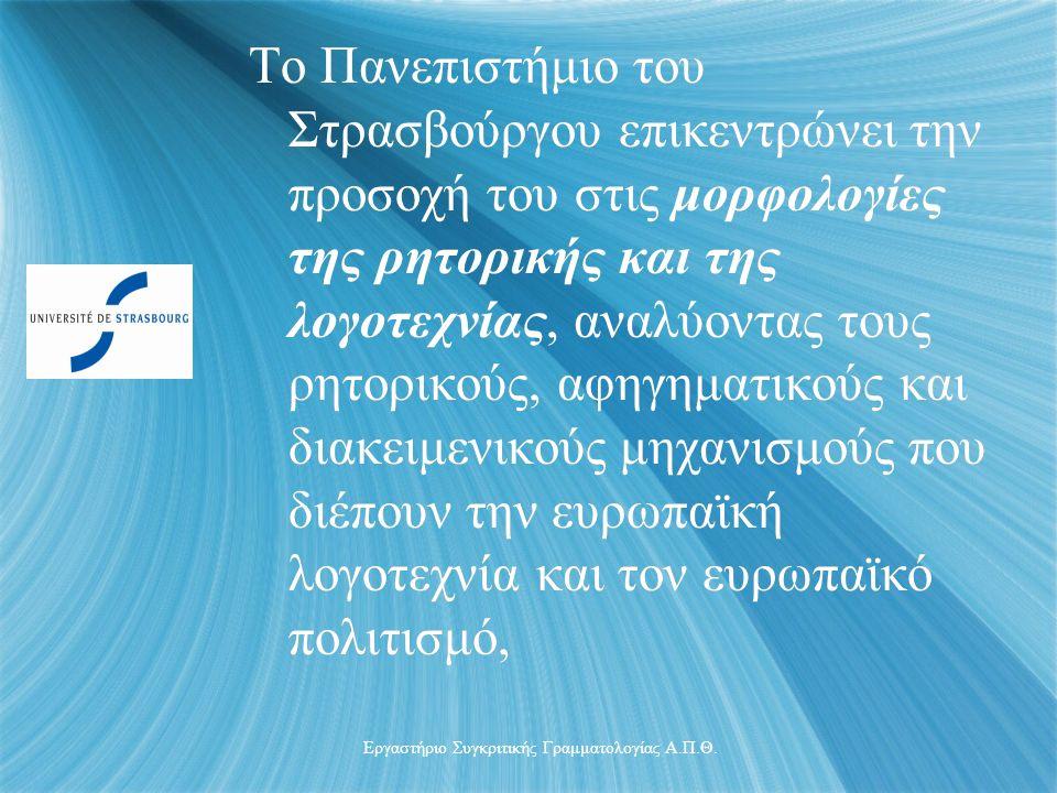 Το Πανεπιστήμιο του Στρασβούργου επικεντρώνει την προσοχή του στις μορφολογίες της ρητορικής και της λογοτεχνίας, αναλύοντας τους ρητορικούς, αφηγηματικούς και διακειμενικούς μηχανισμούς που διέπουν την ευρωπαϊκή λογοτεχνία και τον ευρωπαϊκό πολιτισμό, Εργαστήριο Συγκριτικής Γραμματολογίας Α.Π.Θ.