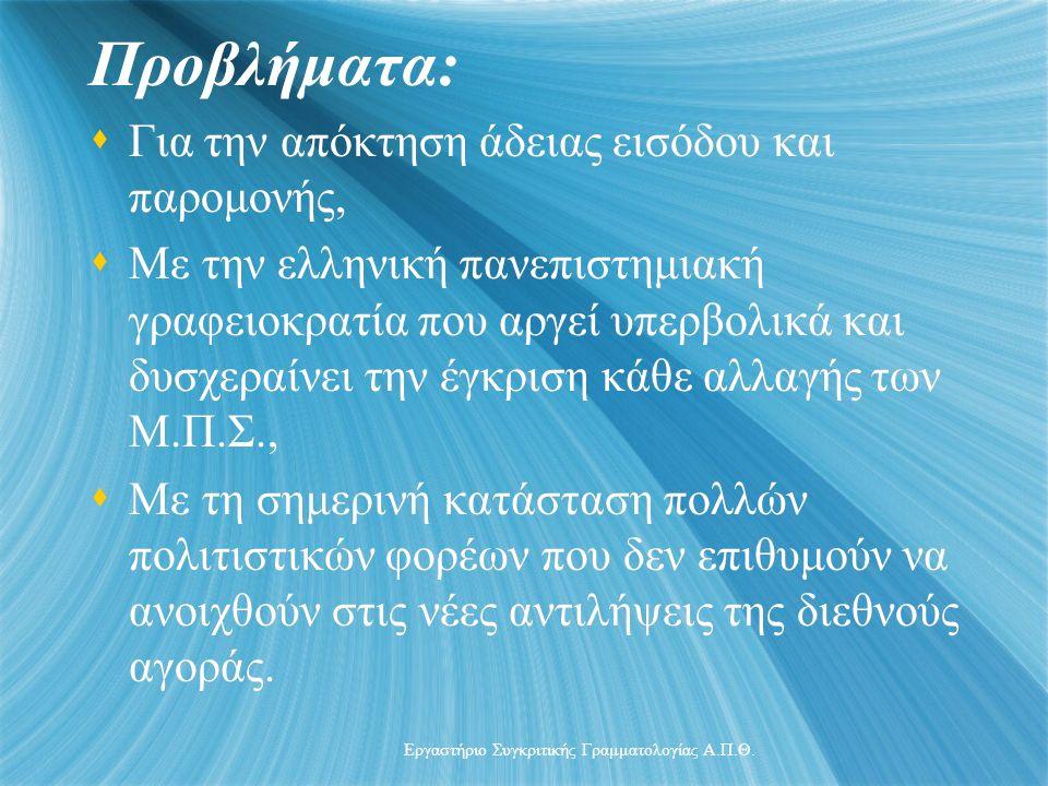 Προβλήματα:  Για την απόκτηση άδειας εισόδου και παρομονής,  Με την ελληνική πανεπιστημιακή γραφειοκρατία που αργεί υπερβολικά και δυσχεραίνει την έγκριση κάθε αλλαγής των Μ.Π.Σ.,  Με τη σημερινή κατάσταση πολλών πολιτιστικών φορέων που δεν επιθυμούν να ανοιχθούν στις νέες αντιλήψεις της διεθνούς αγοράς.