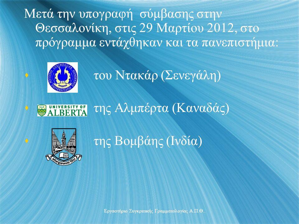 Μετά την υπογραφή σύμβασης στην Θεσσαλονίκη, στις 29 Μαρτίου 2012, στο πρόγραμμα εντάχθηκαν και τα πανεπιστήμια:  του Ντακάρ (Σενεγάλη)  της Αλμπέρτα (Καναδάς)  της Βομβάης (Ινδία) Εργαστήριο Συγκριτικής Γραμματολογίας Α.Π.Θ..