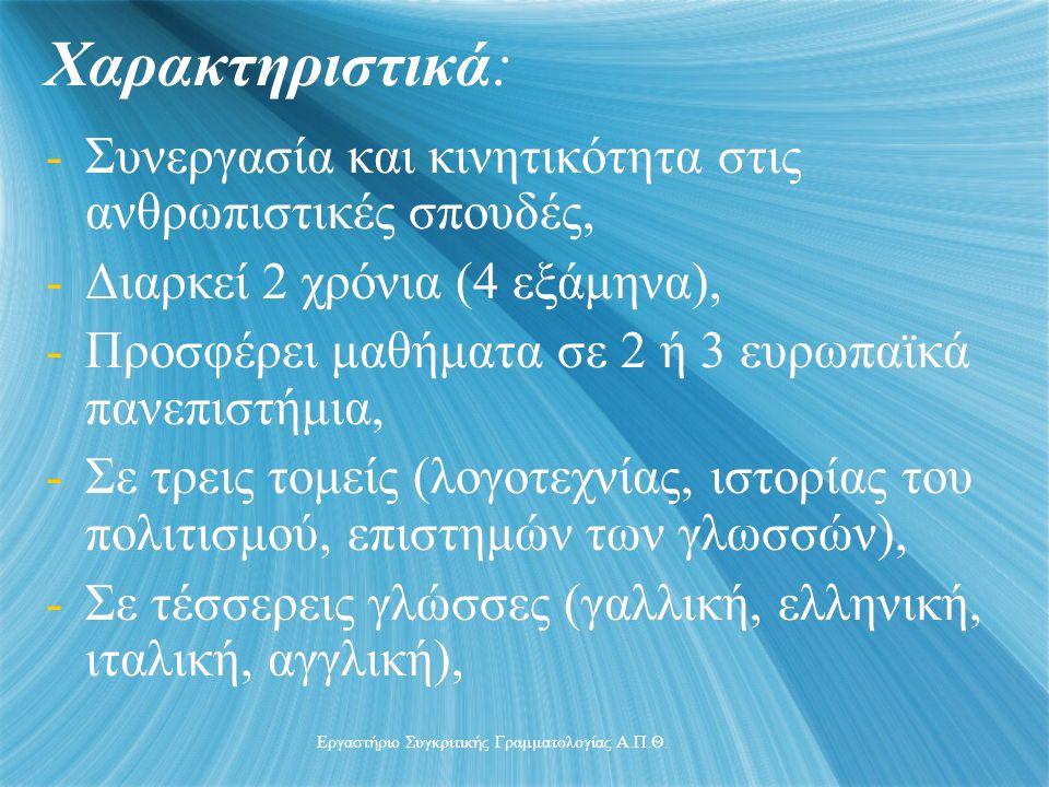 Eπικοινωνία: Ιστοσελίδα: www.cle.unibo.itwww.cle.unibo.it Tμήμα Γαλλικής Γλώσσας και Φιλολογίας Α.Π.Θ.