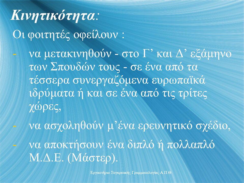 Στόχος : 1.Πολιτιστική εκπαίδευση: -ενοποίηση μεθοδολογιών, εκπαιδευτικών και ερευνητικών συστημάτων, -διατήρηση της ιδιαιτερότητας κάθε εθνικού εκπαιδευτικού συστήματος, -διαμόρφωση μιας ολοκληρωμένης εικόνας της ευρωπαϊκής παιδείας και του ευρωπαϊκού πολιτισμού, -ανάδειξη του πολυπολιτισμικού χαρακτήρα της Ευρώπης.