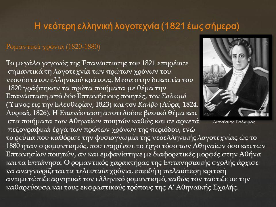 Η νεότερη ελληνική λογοτεχνία (1821 έως σήμερα) Ρομαντικά χρόνια (1820-1880) Το μεγάλο γεγονός της Επανάστασης του 1821 επηρέασε σημαντικά τη λογοτεχν