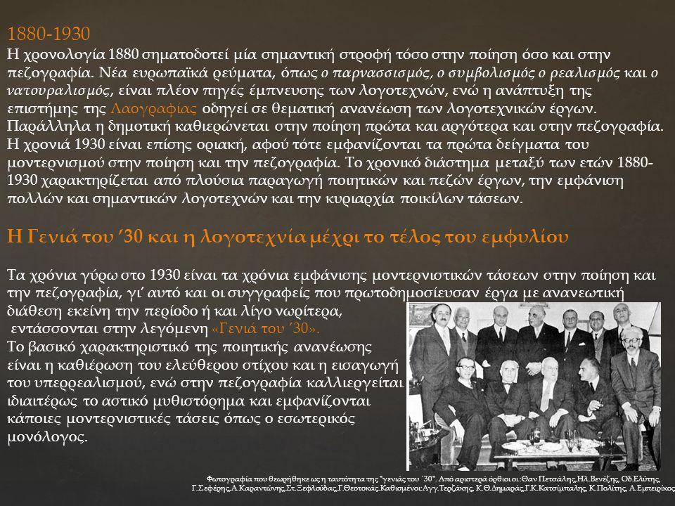 1880-1930 Η χρονολογία 1880 σηματοδοτεί μία σημαντική στροφή τόσο στην ποίηση όσο και στην πεζογραφία. Νέα ευρωπαϊκά ρεύματα, όπως ο παρνασσισμός, ο σ