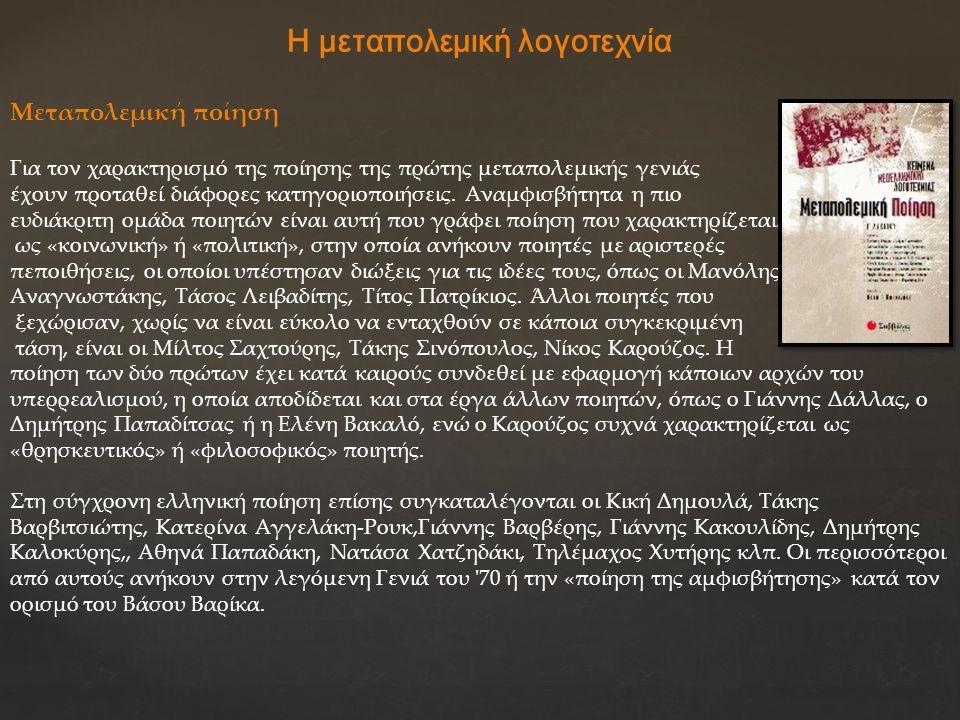 Η μεταπολεμική λογοτεχνία Μεταπολεμική ποίηση Για τον χαρακτηρισμό της ποίησης της πρώτης μεταπολεμικής γενιάς έχουν προταθεί διάφορες κατηγοριοποιήσε