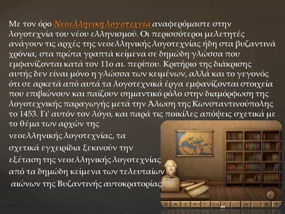Με τον όρο Νεοελληνική λογοτεχνία αναφερόμαστε στην λογοτεχνία του νέου ελληνισμού. Οι περισσότεροι μελετητές ανάγουν τις αρχές της νεοελληνικής λογοτ
