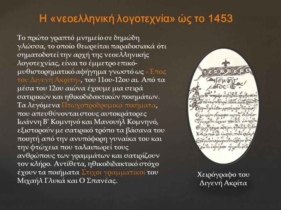 Η «νεοελληνική λογοτεχνία» ώς το 1453 Το πρώτο γραπτό μνημείο σε δημώδη γλώσσα, το οποίο θεωρείται παραδοσιακά ότι σηματοδοτεί την αρχή της νεοελληνικ