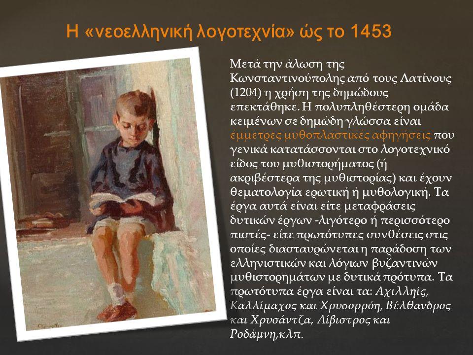 Η «νεοελληνική λογοτεχνία» ώς το 1453 Μετά την άλωση της Κωνσταντινούπολης από τους Λατίνους (1204) η χρήση της δημώδους επεκτάθηκε. Η πολυπληθέστερη
