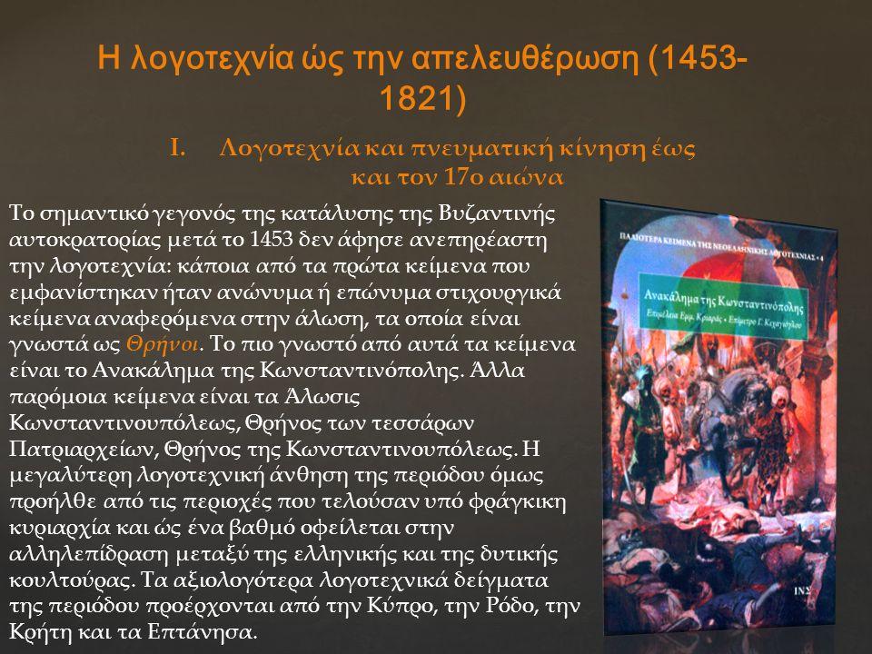 Η λογοτεχνία ώς την απελευθέρωση (1453- 1821) I.Λογοτεχνία και πνευματική κίνηση έως και τον 17ο αιώνα Το σημαντικό γεγονός της κατάλυσης της Βυζαντιν