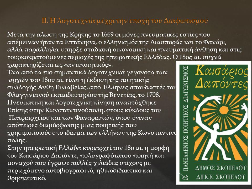 ΙΙ. Η λογοτεχνία μέχρι την εποχή του Διαφωτισμού Μετά την άλωση της Κρήτης το 1669 οι μόνες πνευματικές εστίες που απέμειναν ήταν τα Επτάνησα, ο ελλην