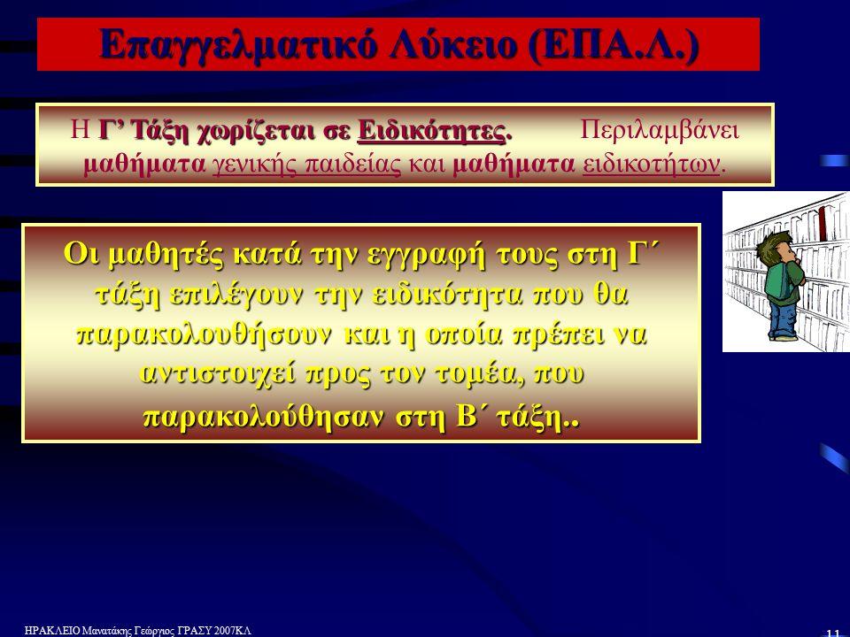ΗΡΑΚΛΕΙΟ Μανατάκης Γεώργιος ΓΡΑΣΥ 2007ΚΛ 11 Επαγγελματικό Λύκειο (ΕΠΑ.Λ.) Γ' Τάξηχωρίζεται σε Ειδικότητες.