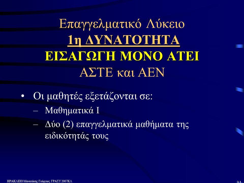 ΗΡΑΚΛΕΙΟ Μανατάκης Γεώργιος ΓΡΑΣΥ 2007ΚΛ 31 1η ΔΥΝΑΤΟΤΗΤΑ ΕΙΣΑΓΩΓΗ ΜΟΝΟ ΑΤΕΙ Επαγγελματικό Λύκειο 1η ΔΥΝΑΤΟΤΗΤΑ ΕΙΣΑΓΩΓΗ ΜΟΝΟ ΑΤΕΙ ΑΣΤΕ και ΑΕΝ Οι μαθητές εξετάζονται σε: –Μαθηματικά Ι –Δύο (2) επαγγελματικά μαθήματα της ειδικότητάς τους