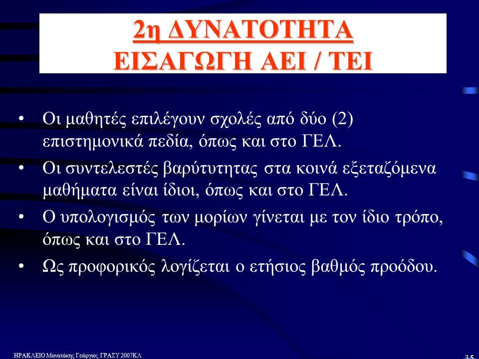 ΗΡΑΚΛΕΙΟ Μανατάκης Γεώργιος ΓΡΑΣΥ 2007ΚΛ 35 2η ΔΥΝΑΤΟΤΗΤΑ ΕΙΣΑΓΩΓΗ ΑΕΙ / ΤΕΙ Οι μαθητές επιλέγουν σχολές από δύο (2) επιστημονικά πεδία, όπως και στο ΓΕΛ.