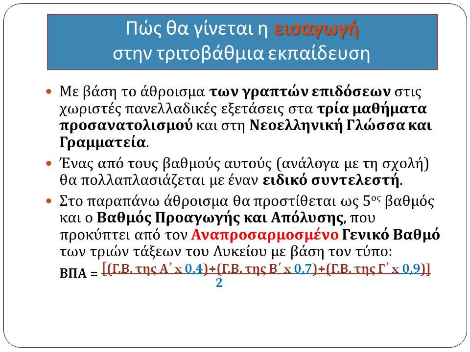 εισαγωγή Πώς θα γίνεται η εισαγωγή στην τριτοβάθμια εκπαίδευση Με βάση το άθροισμα των γραπτών επιδόσεων στις χωριστές πανελλαδικές εξετάσεις στα τρία μαθήματα προσανατολισμού και στη Νεοελληνική Γλώσσα και Γραμματεία.