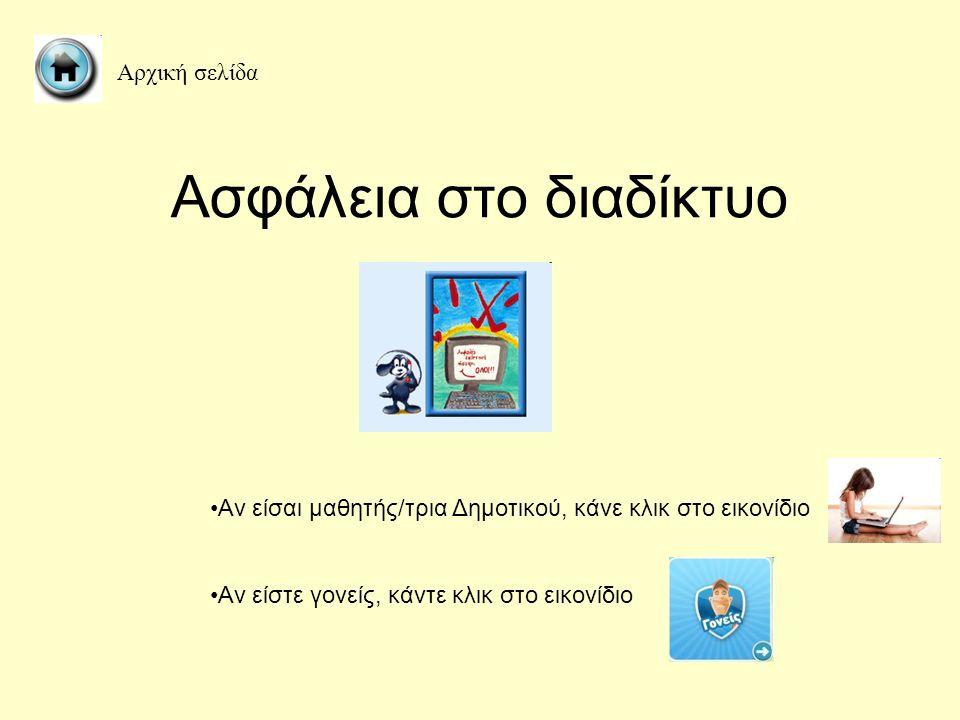 Ασφάλεια στο διαδίκτυο Αν είσαι μαθητής/τρια Δημοτικού, κάνε κλικ στο εικονίδιο Αν είστε γονείς, κάντε κλικ στο εικονίδιο Αρχική σελίδα