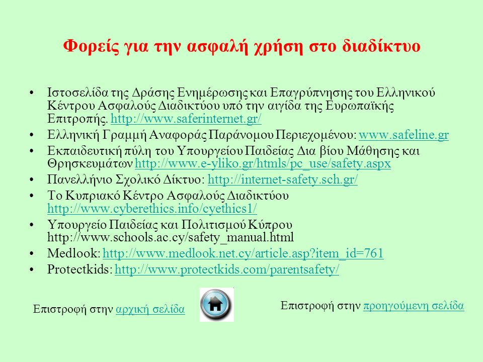 Φορείς για την ασφαλή χρήση στο διαδίκτυο Ιστοσελίδα της Δράσης Ενημέρωσης και Επαγρύπνησης του Ελληνικού Κέντρου Ασφαλούς Διαδικτύου υπό την αιγίδα της Ευρωπαϊκής Επιτροπής.
