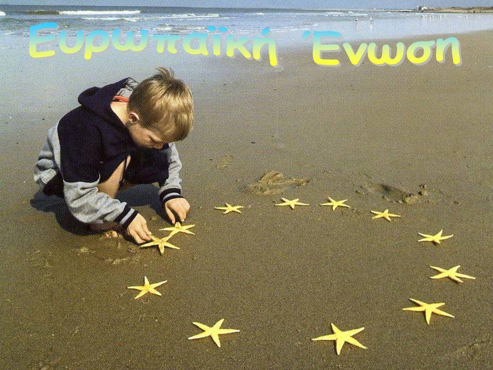 ΠΕΡΙΕΧΟΜΕΝΑ  Ευρώπη: Ήπειρος Ευρώπη: Ήπειρος  Η ιδέα της Ευρωπαϊκής Ένωσης Η ιδέα της Ευρωπαϊκής Ένωσης  Διεύρυνση Διεύρυνση  Τα σύμβολα της Ε.