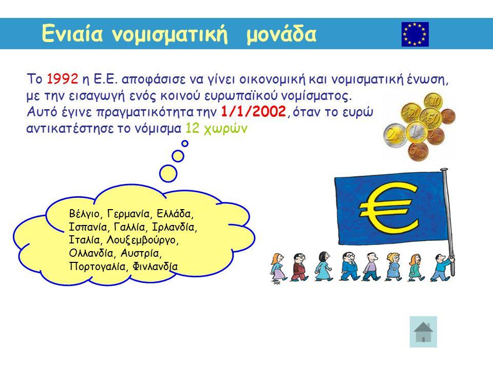 Ενιαία νομισματική μονάδα Το 1992 η Ε.Ε.