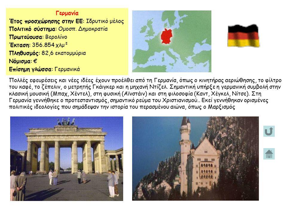 Γερμανία Έτος προσχώρησης στην ΕΕ: Ιδρυτικό μέλος Πολιτικό σύστημα: Ομοσπ.