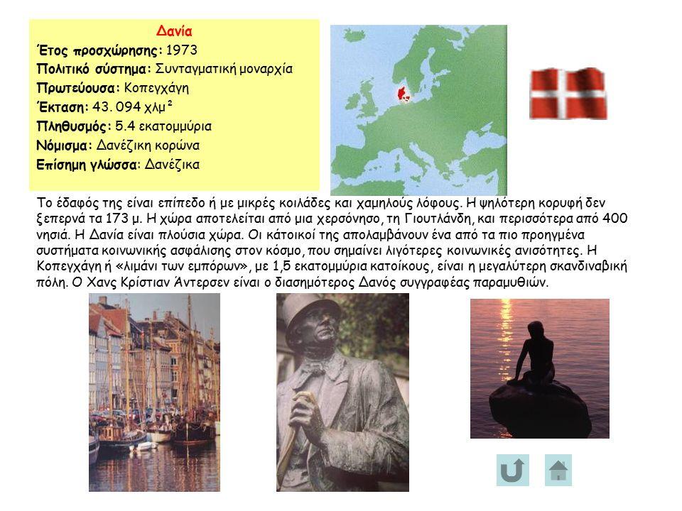 Δανία Έτος προσχώρησης: 1973 Πολιτικό σύστημα: Συνταγματική μοναρχία Πρωτεύουσα: Κοπεγχάγη Έκταση: 43.