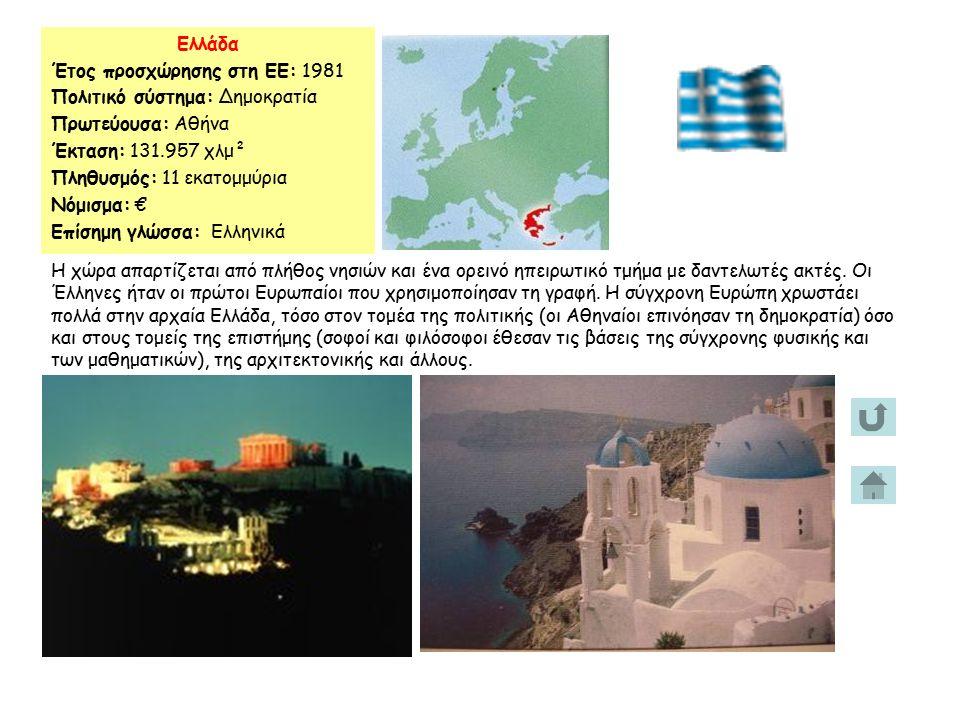 Ελλάδα Έτος προσχώρησης στη ΕΕ: 1981 Πολιτικό σύστημα: Δημοκρατία Πρωτεύουσα: Αθήνα Έκταση: 131.957 χλμ² Πληθυσμός: 11 εκατομμύρια Νόμισμα: € Επίσημη γλώσσα: Ελληνικά Η χώρα απαρτίζεται από πλήθος νησιών και ένα ορεινό ηπειρωτικό τμήμα με δαντελωτές ακτές.