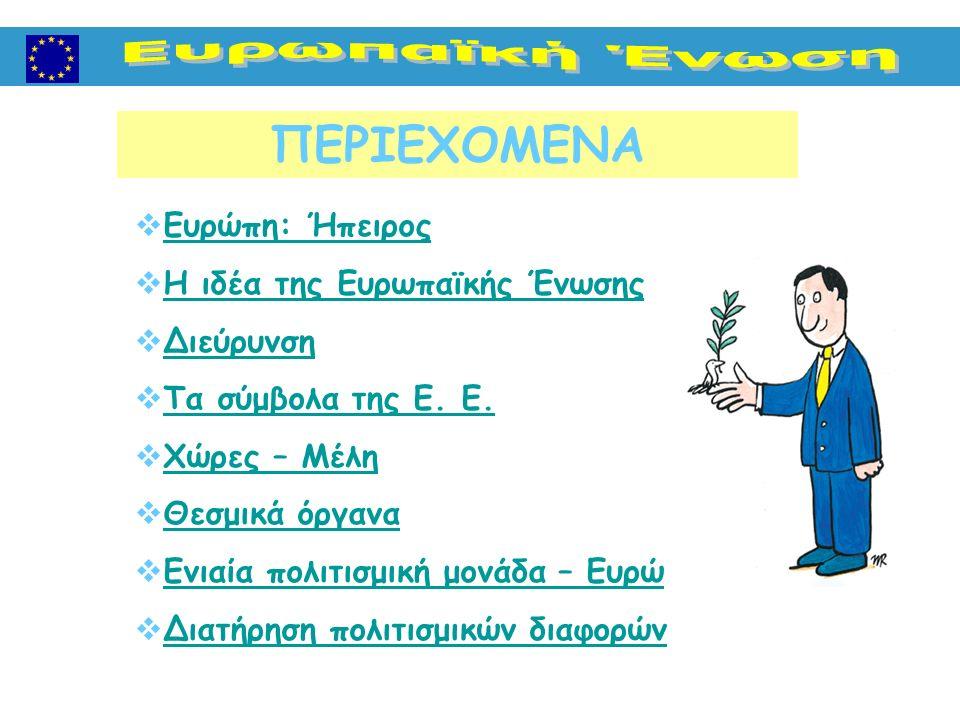 Ρουμανία Έτος προσχώρησης : 2007 Πολιτικό σύστημα: Δημοκρατία Πρωτεύουσα: Boυκουρέστι Έκταση: 238.000 χλμ² Πληθυσμός: 21,8 εκατομμύρια Νόμισμα: λέου Επίσημη γλώσσα: Ρουμανικά Η Ρουμανία βρίσκεται στη νοτιοανατολική Ευρώπη.