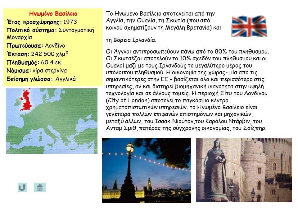 Ηνωμένο Βασίλειο Έτος προσχώρησης: 1973 Πολιτικό σύστημα: Συνταγματική Μοναρχία Πρωτεύουσα: Λονδίνο Έκταση: 242 500 χλμ² Πληθυσμός: 60.4 εκ.