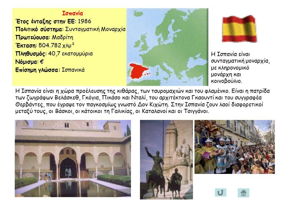 Ισπανία Έτος ένταξης στην ΕΕ: 1986 Πολιτικό σύστημα: Συνταγματική Μοναρχία Πρωτεύουσα: Μαδρίτη Έκταση: 504.782 χλμ² Πληθυσμός: 40,7 εκατομμύρια Νόμισμα: € Επίσημη γλώσσα: Ισπανικά Η Ισπανία είναι συνταγματική μοναρχία, με κληρονομικό μονάρχη και κοινοβούλιο.