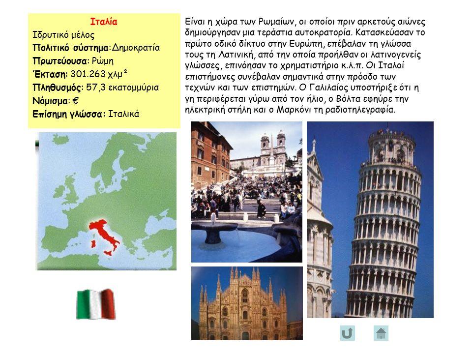 Ιταλία Ιδρυτικό μέλος Πολιτικό σύστημα:Δημοκρατία Πρωτεύουσα: Ρώμη Έκταση: 301.263 χλμ² Πληθυσμός: 57,3 εκατομμύρια Νόμισμα: € Επίσημη γλώσσα: Ιταλικά Είναι η χώρα των Ρωμαίων, οι οποίοι πριν αρκετούς αιώνες δημιούργησαν μια τεράστια αυτοκρατορία.