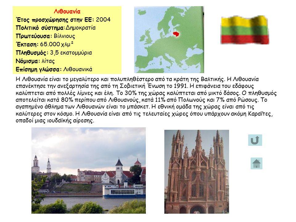 Λιθουανία Έτος προσχώρησης στην ΕΕ: 2004 Πολιτικό σύστημα:Δημοκρατία Πρωτεύουσα: Βίλνιους Έκταση: 65.000 χλμ² Πληθυσμός: 3,5 εκατομμύρια Νόμισμα: λίτας Επίσημη γλώσσα: Λιθουανικά Η Λιθουανία είναι το μεγαλύτερο και πολυπληθέστερο από τα κράτη της Βαλτικής.