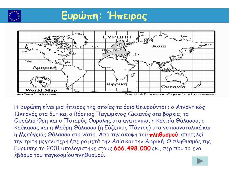 Ευρώπη: Ήπειρος Το μεγαλύτερο μέρος του εδάφους είναι πεδινό και καλλιεργήσιμο.