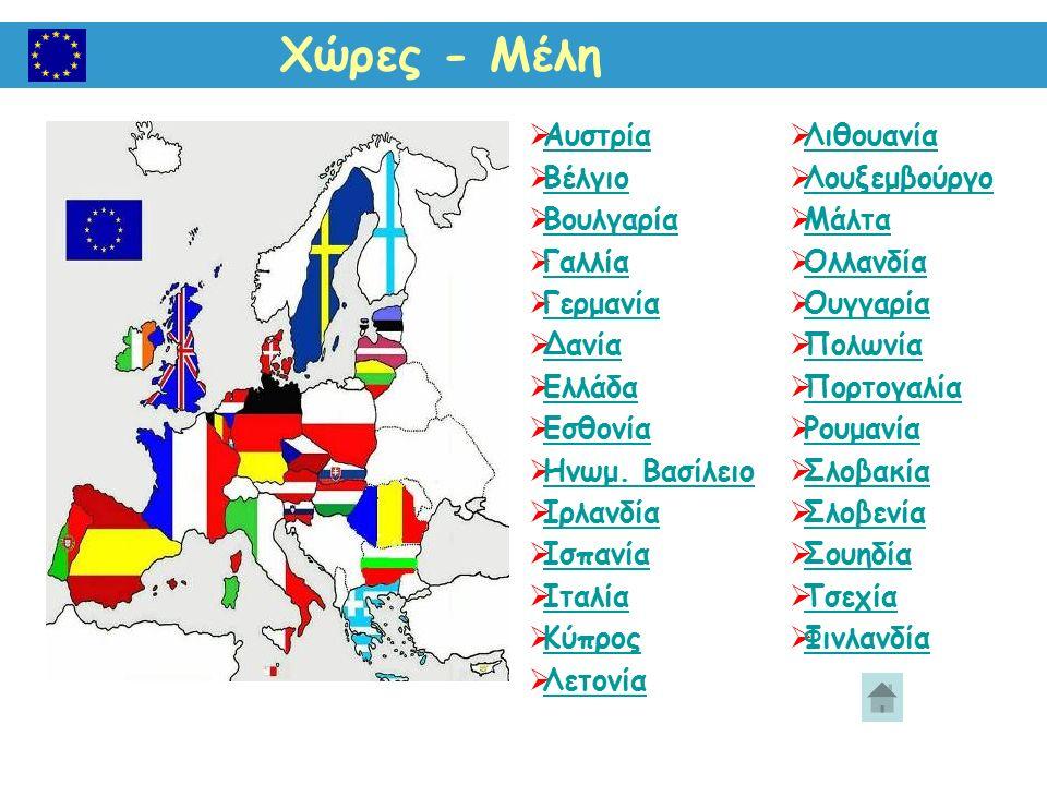 Ολλανδία Ιδρυτικό μέλος Πολιτικό σύστημα: Συνταγματική μοναρχία Πρωτεύουσα: Άμστερνταμ Έκταση: 41.864 χλμ² Πληθυσμός: 16,2 εκατομμύρια Νόμισμα: € Επίσημη γλώσσα: Ολλανδικά Πάνω από το 50% του εδάφους της, που είναι πολύ επίπεδο, βρίσκεται χαμηλότερα από τη στάθμη της θάλασσας.