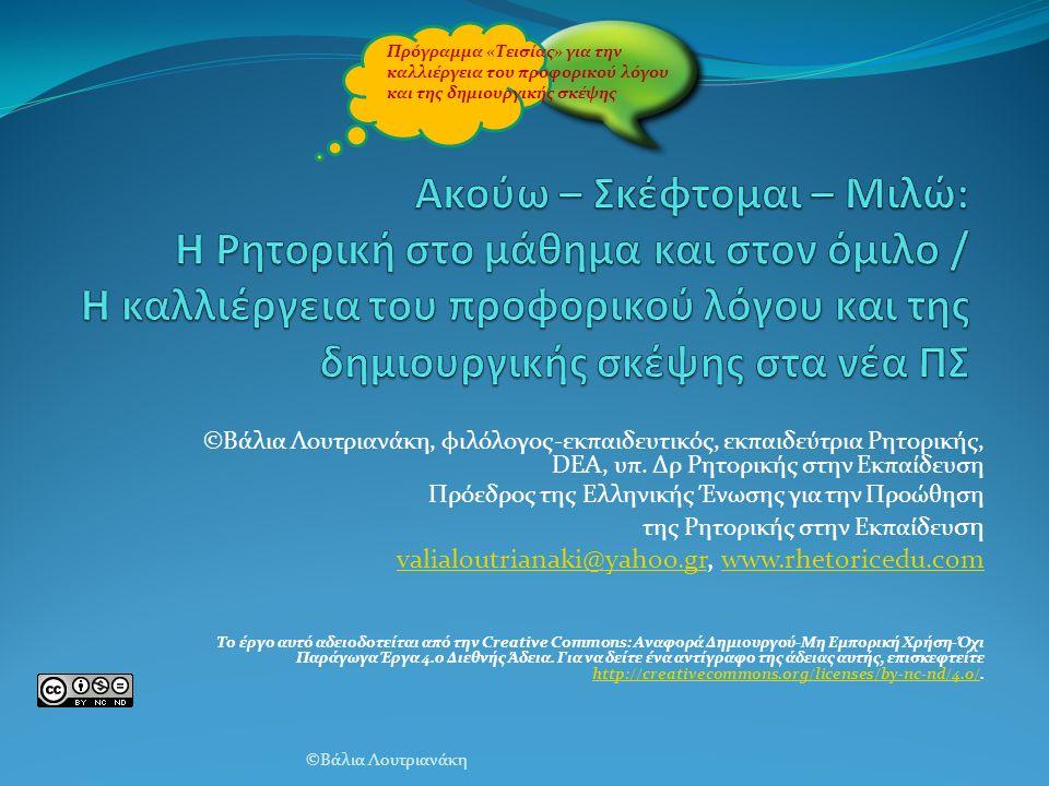Ειδικότεροι στόχοι: Προτρεπτικός λόγος Προσαρμογή λόγου και ύφους ανάλογα με το ακροατήριο (Βουλή Εφήβων, εισήγηση σε συνέδριο, μαθητική συνέλευση κ.ά.) Αξιοποίηση στοιχείων προφορικότητας σε προσωπικά δείγματα λόγου (ύστερα και από εντοπισμό τους σε κείμενα αρχαίας ελληνικής γραμματείας αλλά και σε σύγχρονους πολιτικούς λόγους κ.ά.) Γνωριμία με ρητορικά σχήματα και σχήματα λόγου Εξοικείωση με τη φύση του ρητορικού επιχειρήματος, τα είδη των συλλογισμών, τις σοφιστείες κ.λπ.
