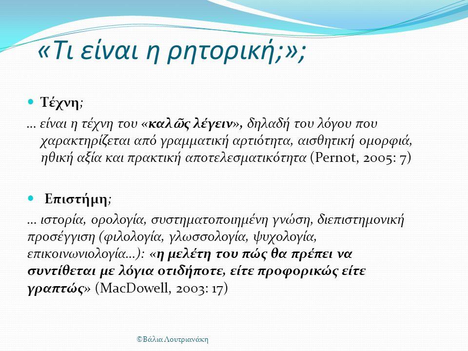 Διεπιστημονική βάση Κλασική Ρητορική Aποκλίνουσα / δημιουργική σκέψη (Edward de Bono) Γλωσσολογία και Λεξικολογία (discourse analysis) Σύγχρονες λογοτεχνικές θεωρίες Εκπαιδευτικό δράμα (drama in education) Εκπαίδευση της φαντασίας (Kieran Egan) Κριτική Παιδαγωγική Βιωματική – ομαδοσυνεργατική μάθηση Κοινότητες μάθησης ©Βάλια Λουτριανάκη