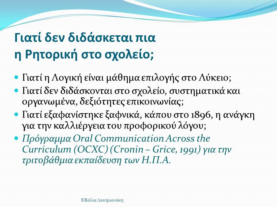 Και τώρα… μιλάμε! (Βιωματικό μέρος εργαστηρίου) ©Βάλια Λουτριανάκη