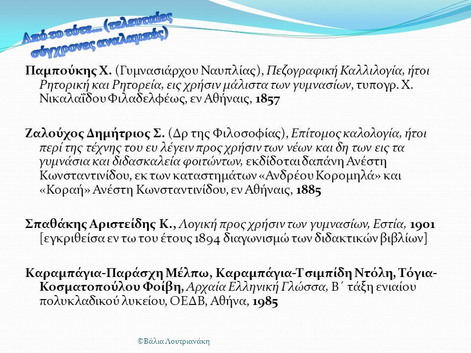 «Μόνο ό,τι δέχτηκες με την ψυχή σου, αυτό μόνο μαθαίνεις και αυτό ενσωματώνεις στη ζωή σου και στο χαρακτήρα σου» valialoutrianaki@yahoo.gr http://valialoutrianaki.pbworks.com http://pilotiki.pbworks.com Ελληνική Ένωση για την Προώθηση της Ρητορικής στην Εκπαίδευση: www.rhetoricedu.com valialoutrianaki@yahoo.gr http://valialoutrianaki.pbworks.com http://pilotiki.pbworks.com Ελληνική Ένωση για την Προώθηση της Ρητορικής στην Εκπαίδευση: www.rhetoricedu.com ©Βάλια Λουτριανάκη