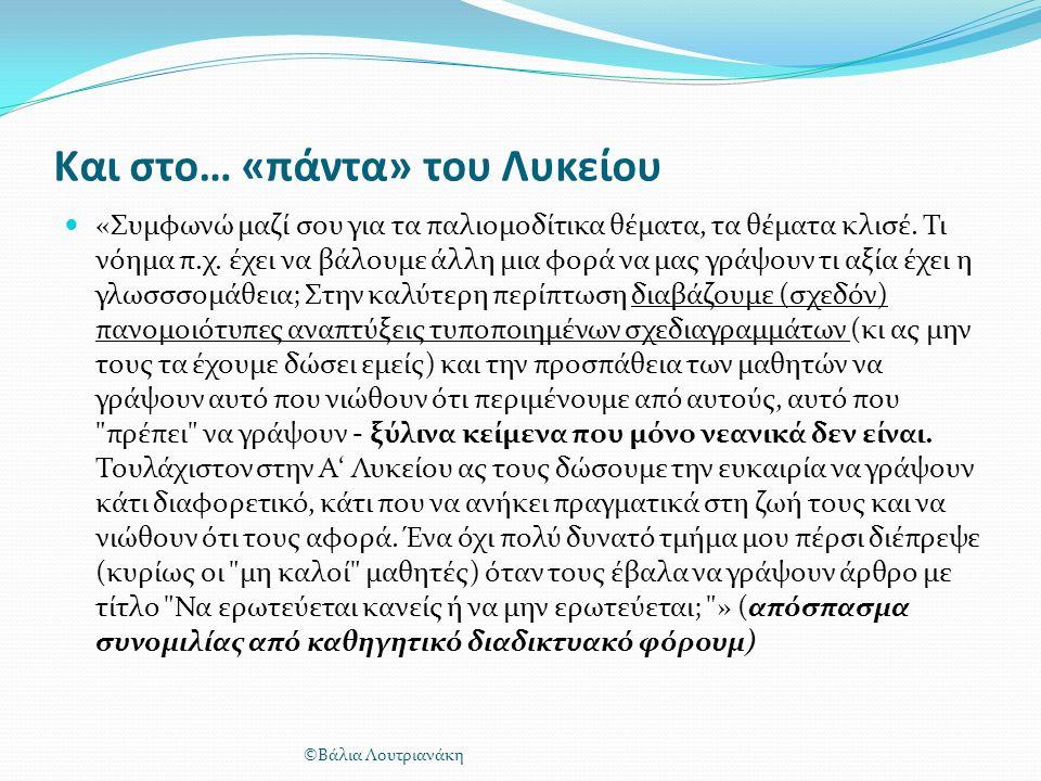 Και στο… «πάντα» του Λυκείου «Συμφωνώ μαζί σου για τα παλιομοδίτικα θέματα, τα θέματα κλισέ.