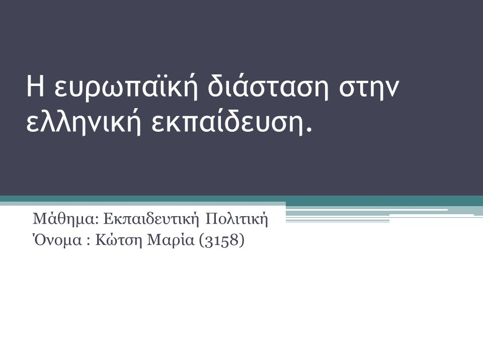 Η ευρωπαϊκή διάσταση στην ελληνική εκπαίδευση.