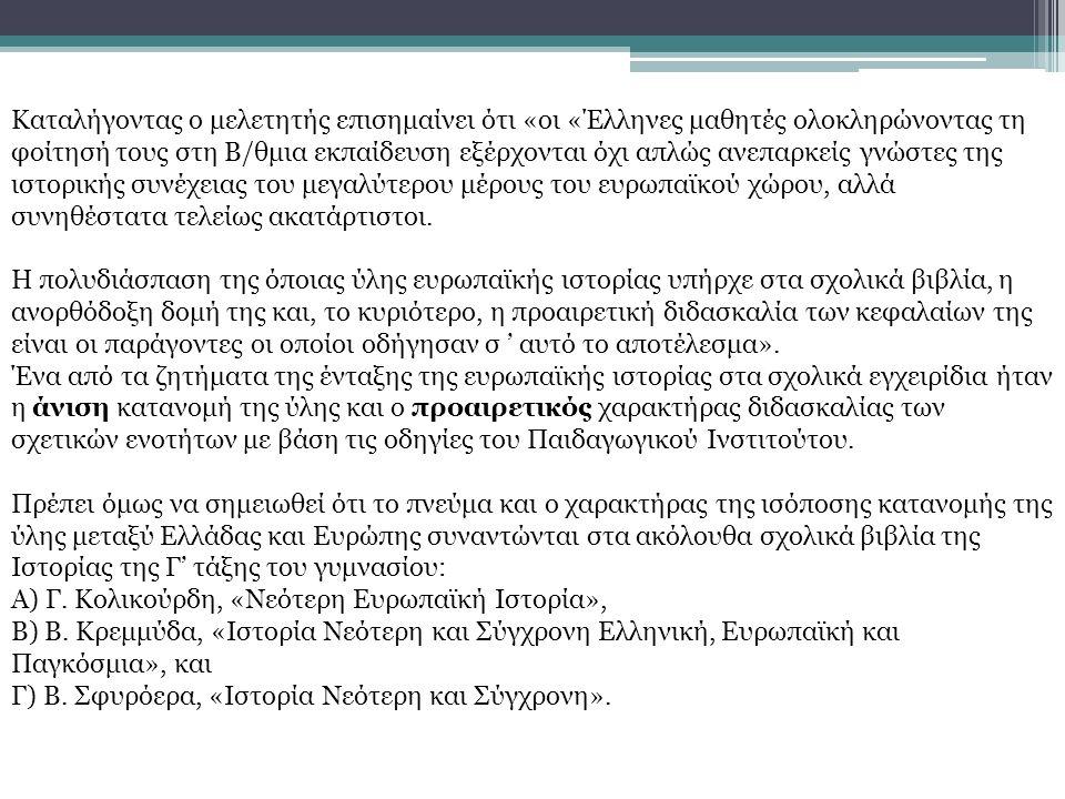 Καταλήγοντας ο μελετητής επισημαίνει ότι «οι «Έλληνες μαθητές ολοκληρώνοντας τη φοίτησή τους στη Β/θμια εκπαίδευση εξέρχονται όχι απλώς ανεπαρκείς γνώστες της ιστορικής συνέχειας του μεγαλύτερου μέρους του ευρωπαϊκού χώρου, αλλά συνηθέστατα τελείως ακατάρτιστοι.
