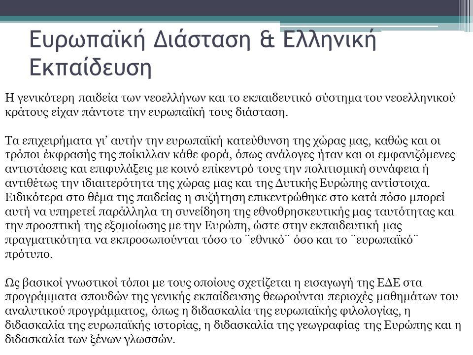 Η ευρωπαϊκή διάσταση στην εκπαίδευση των εκπαιδευτικών Η συμμετοχή της Ελλάδας στη διαδικασία του μετασχηματισμού των ευρωπαϊκών κοινωνιών και οι διάφορες όψεις και πτυχές των κοινοτικών πολιτικών στην εκπαίδευση και την κατάρτιση άσκησαν πολύμορφες επιδράσεις στην ελληνική επιστημονική και εκπαιδευτική κοινότητα.