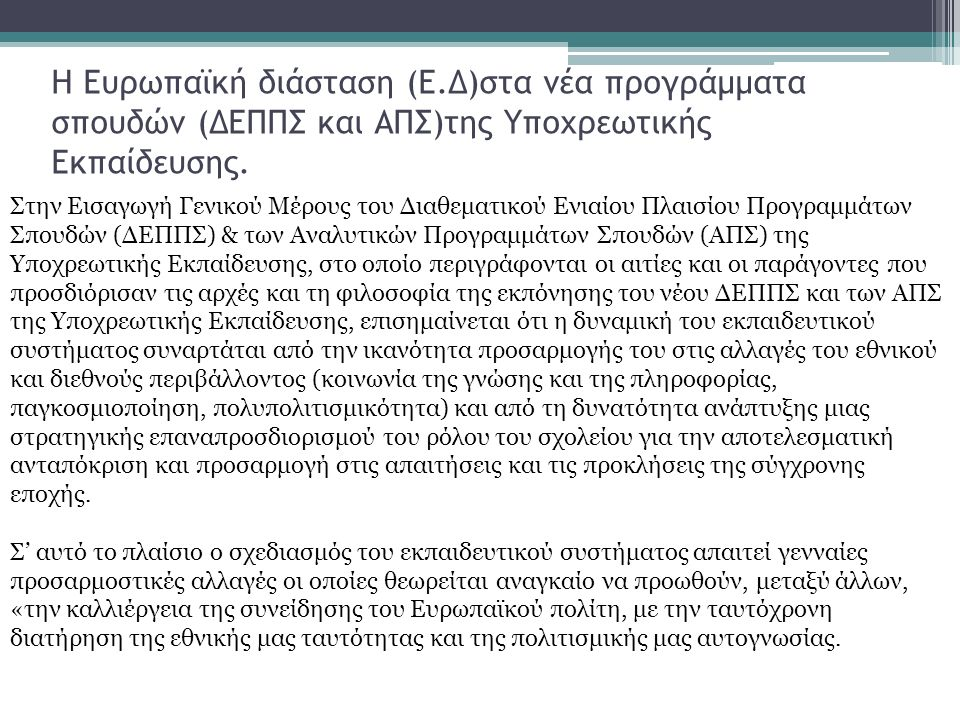 Στο ίδιο κείμενο επισημαίνεται ότι το ελληνικό εκπαιδευτικό σύστημα πρέπει να ενταχθεί στο ευρύτερο πλαίσιο που καθορίζεται από τον εκπαιδευτικό προσανατολισμό της Ευρωπαϊκής Ένωσης, λαμβάνοντας υπόψη τον κοινό μελλοντικό σκοπό της Ευρωπαϊκής Εκπαίδευσης, ο οποίος διέπεται από τις αρχές όπως «της δημοκρατίας, της ελευθερίας, της ανεξιθρησκίας, της αλληλεγγύης, της συλλογικότητας, του διεθνισμού, του πολιτισμού, της εργασίας,, της πνευματικής καλλιέργειας και της κοινωνικής συνοχής σε ανοιχτές πλουραλιστικές κοινωνίες.