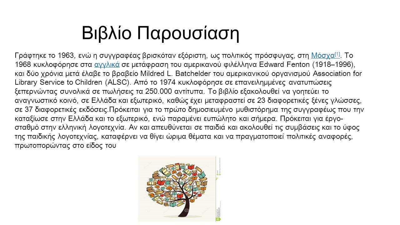Βιβλίο Παρουσίαση Γράφτηκε το 1963, ενώ η συγγραφέας βρισκόταν εξόριστη, ως πολιτικός πρόσφυγας, στη Μόσχα [1].